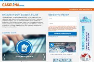 Официальный сайт Газолина