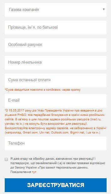 Регистрация на официальном сайте Газолина