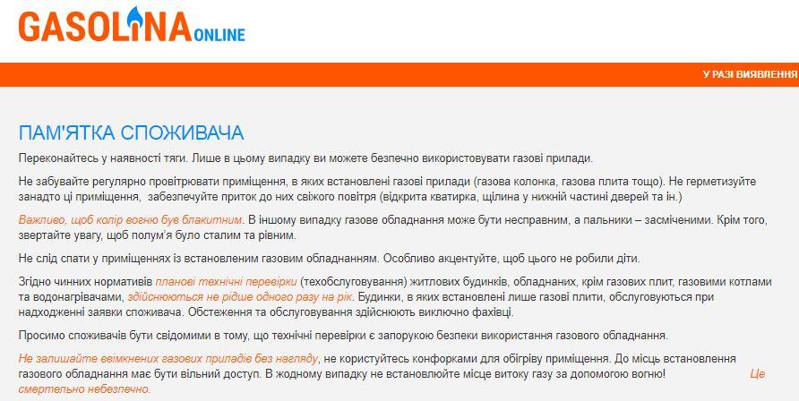 Памятка пользователя на официальном сайте Газолина