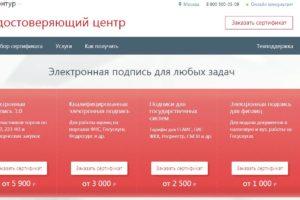 kontur-ca.ru - Официальный сайт удостоверяющего центра Контур