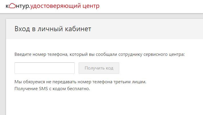 Вход в личный кабинет i.kontur-ca.ru