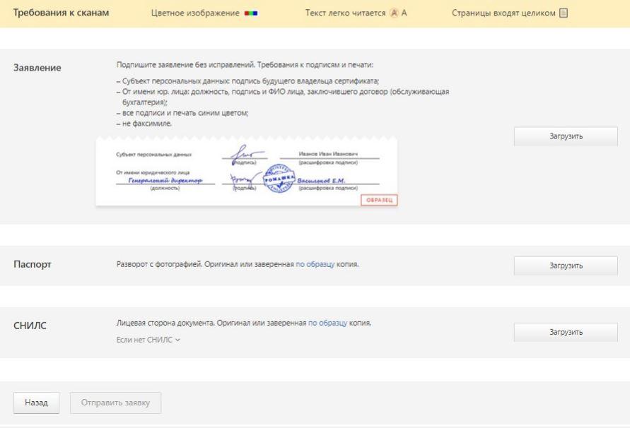 Загрузка документов в личном кабинете i.kontur-ca.ru