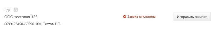 """Статус """"Заявка отклонена"""" в личном кабинете i.kontur-ca.ru"""