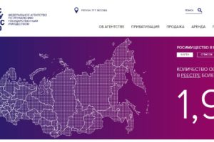 Официальный сайт Федерального агентства по управлению государственным имуществом