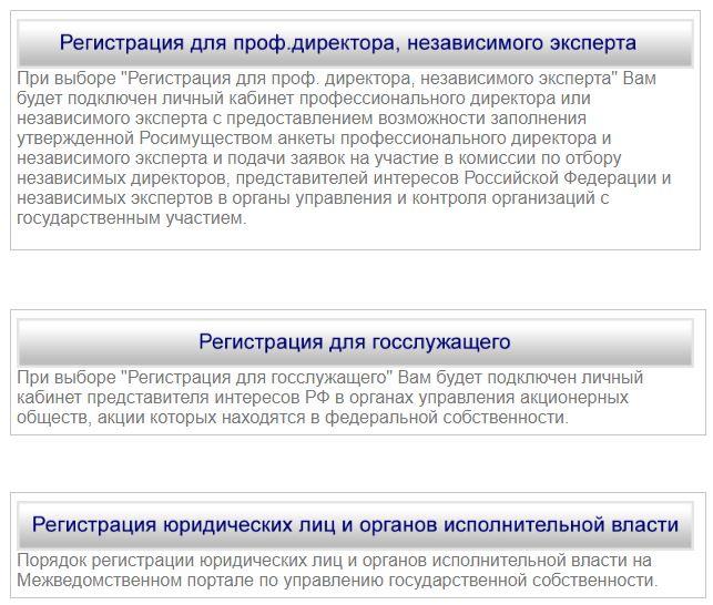 Регистрация на МВ Портале Росимущества