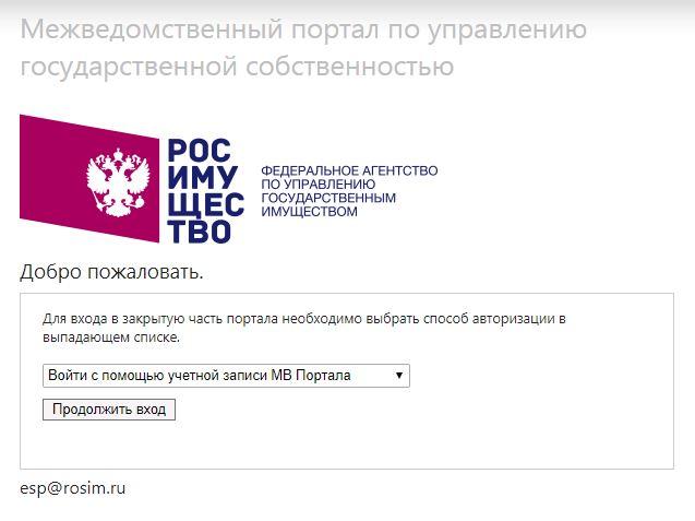 Вход в личный кабинет на Межведомственном портале по управлению государственной собственностью