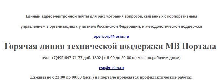 Межведомственный портал по управлению государственной собственностью - Контактная информация