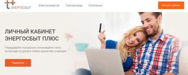 ekb.esplus.ru - официальный сайт объединённой энергосбытовой компании ЭнергосбыТ Плюс