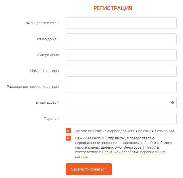 Регистрация на официальном сайте компании ЭнергосбыТ Плюс