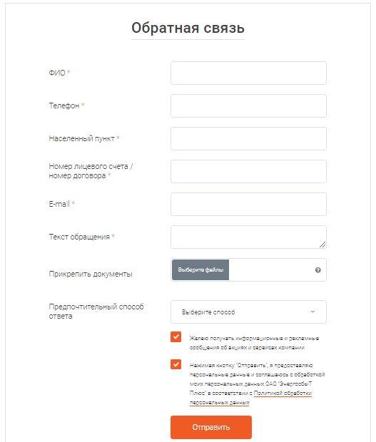 Форма обратной связи на сайте ekb.esplus.ru