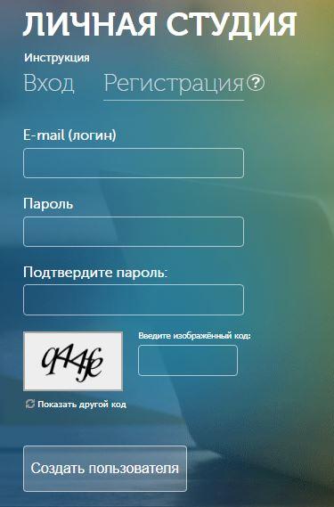 roweb.online.ru личный кабинет - Регистрация