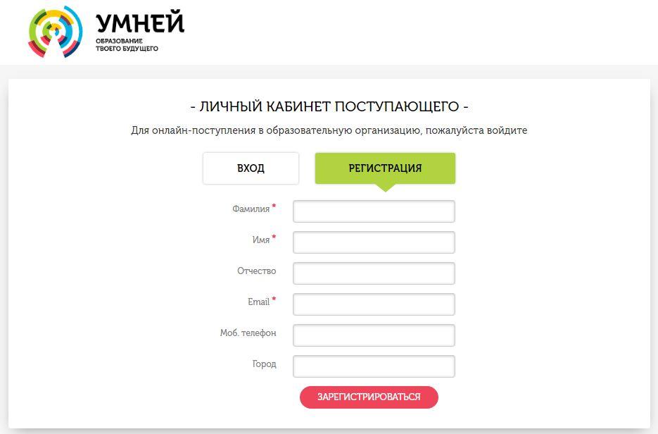 Регистрация в личном кабинете поступающего на сайте postupi.umney.ru
