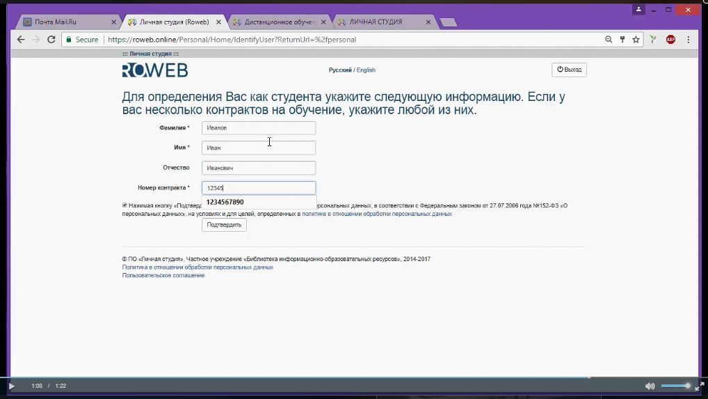 Видеоинструкция по личному кабинету на roweb.online.ru