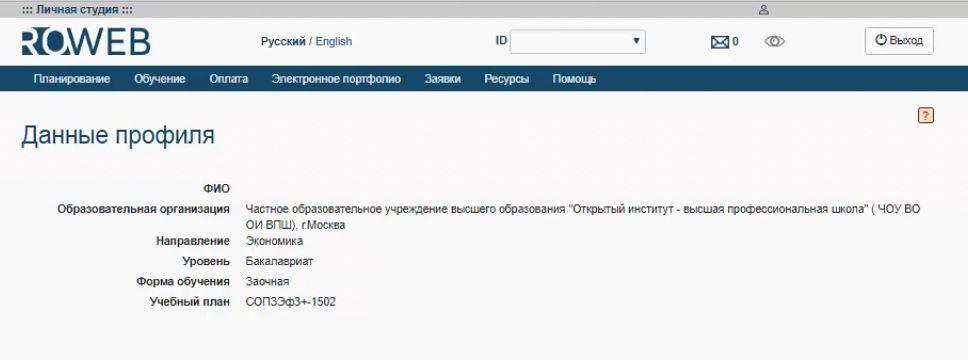 Личный кабинет на сайте roweb.online.ru