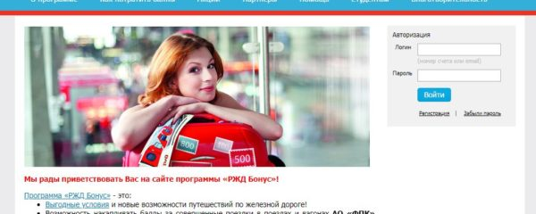 Официальный сайт программы лояльности РЖД Бонус