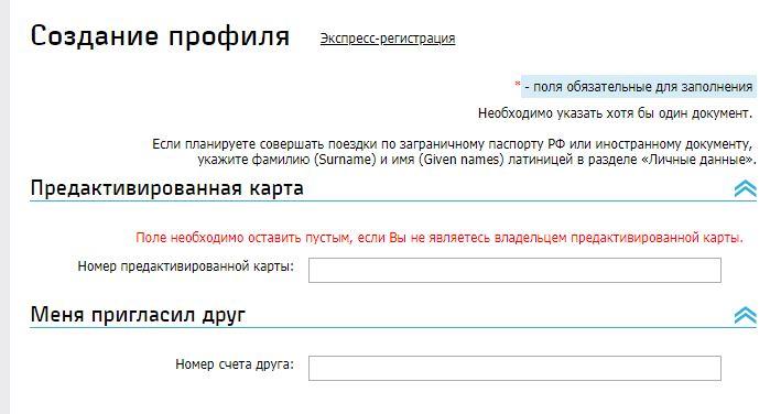 Создание профиля н аофициальном сайте программы лояльности РЖД Бонус