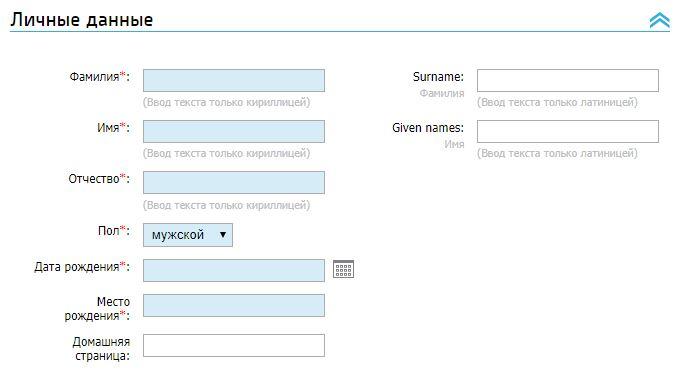 Заполнение личных данных в ходе регистрации на сайте РЖД Бонус