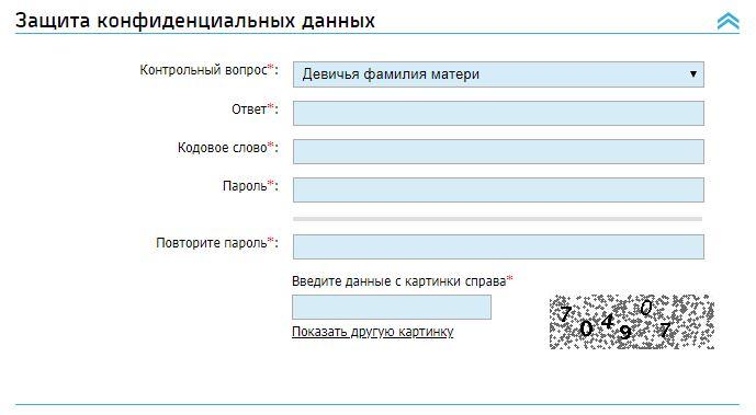 Защита конфиденциальных данных в ходе регистрации на сайте РЖД Бонус