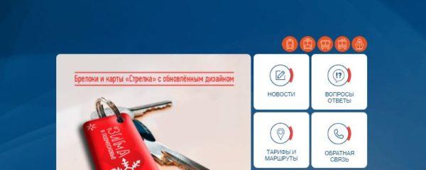 Официальный сайт единой транспортной карты Стрелка