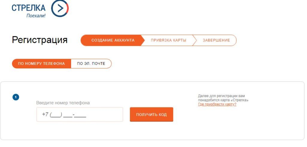 Регистрация на официальном сайте единой транспортной карты Стрелка