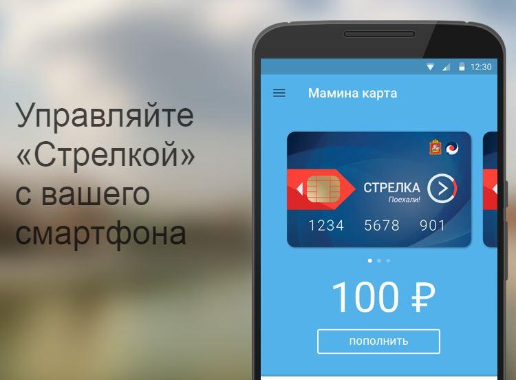 Мобильное приложение Стрелка для пассажиров Московской области