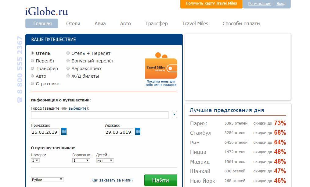 iglobe.ru - сайт швейцарской компании Braddy S.A. по бронированию номеров и заказу авиабилетов