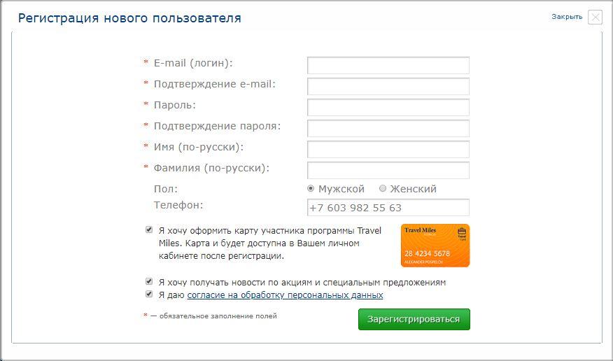 Регистрация нового пользователя на iglobe.ru