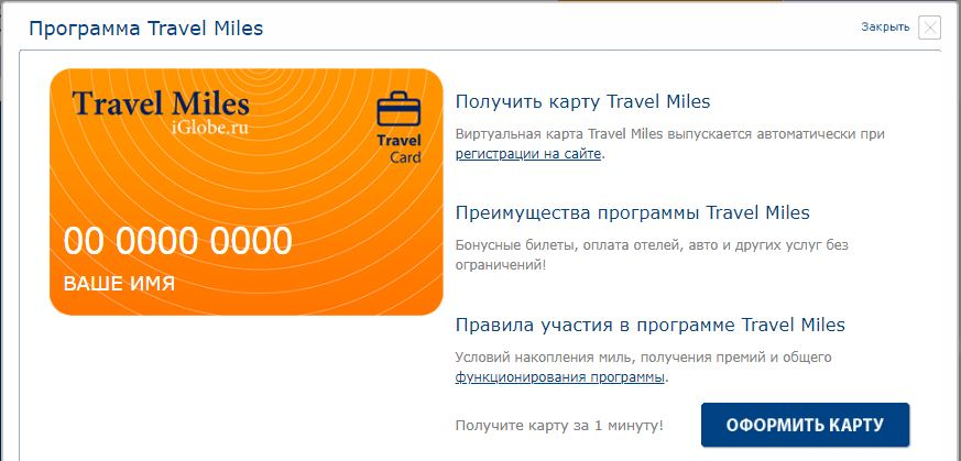 Оформление карты Travel Miles на сайте iglobe.ru