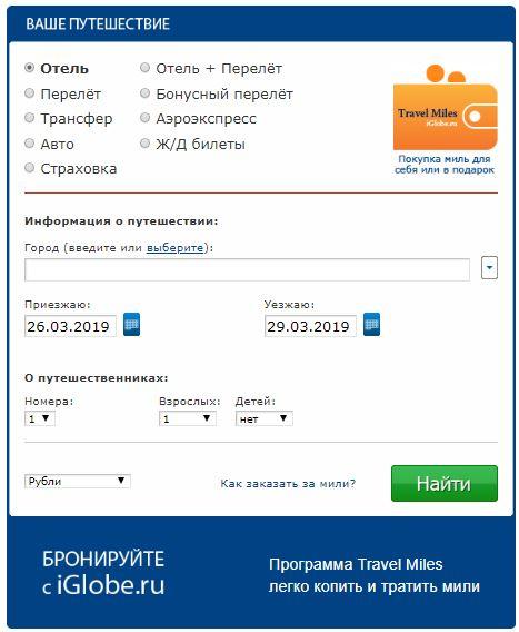 Бронирование номера в отеле через сайт iglobe.ru