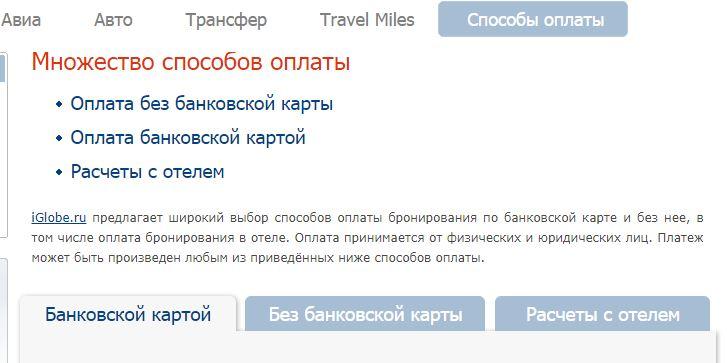 Способы оплаты через сайт iglobe.ru