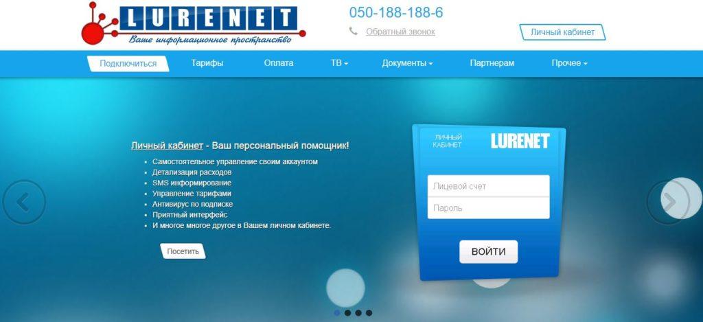 Официальный сайт украинского Интернет-провайдера Луренет