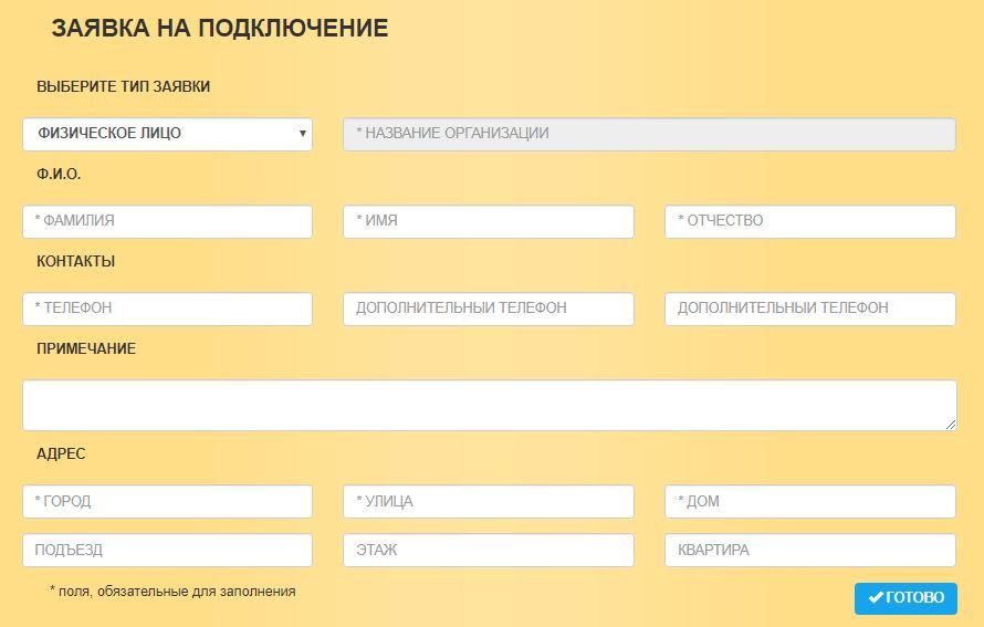 Заявка на подключение на официальном сайте провайдера Луренет