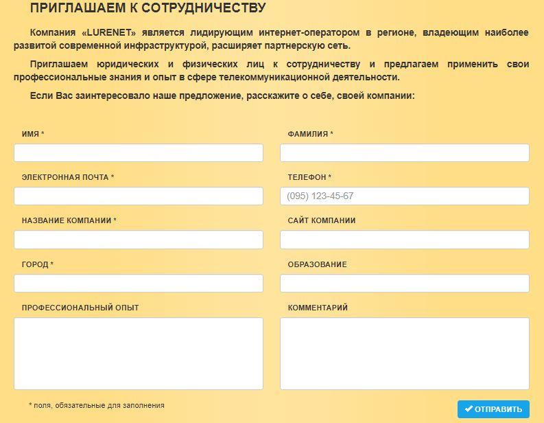 """Раздел """"Партнёрам"""" на официальном сайте Интернет-провайдера Луренет"""