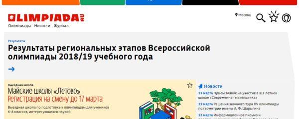 Официальный сайт Олимпиада ру - олимпиады для школьников