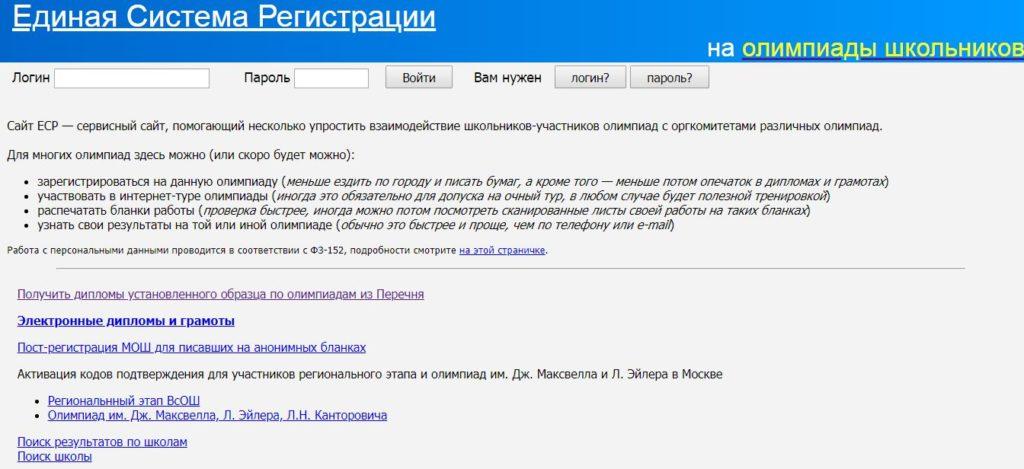 Официальный сайт Единой системы регистрации