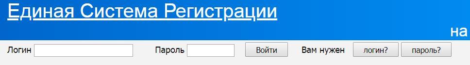 Вход в личный кабинет на сайте Единой системы регистрации