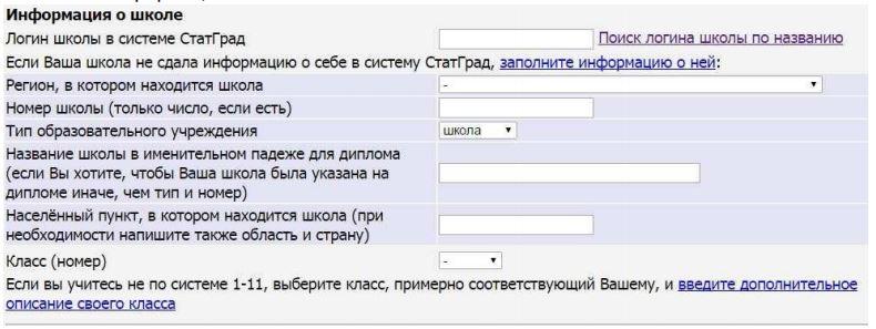 Информация о школе на сайте Единой системы регистрации