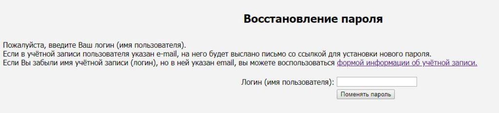 Восстановление пароля для входа в личный кабинет на сайте ЕСР