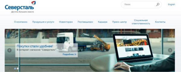 Официальный сайт российской сталелитейной и горнодобывающей компании Северсталь