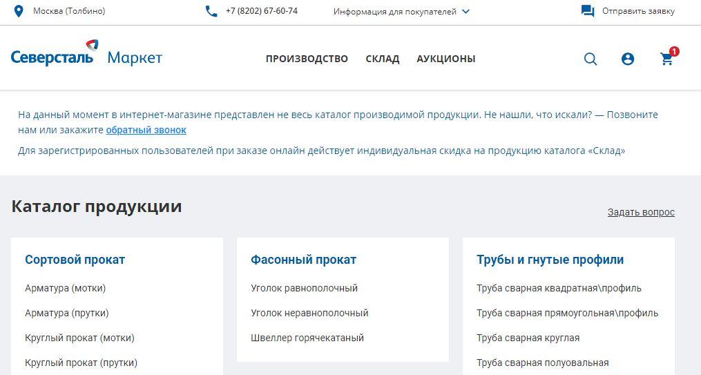 Интернет-магазин российской сталелитейной и горнодобывающей компании Северсталь