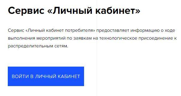 Войти в личный кабинет потребителя на официальном сайте Череповецкого металлургического комбината