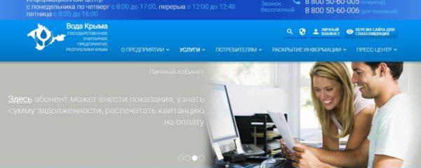 """Официальный сайт Государственного унитарного предприятия """"Вода Крыма"""""""