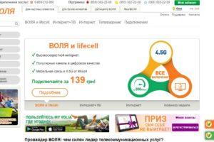 Официальный сайт общенационального украинского телекоммуникационного провайдера Воля