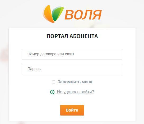 Вход в личный кабинет на официальном сайте провайдера Воля