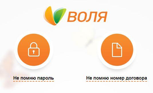 Восстановление пароля и номера договора для входа в личный кабинет провайдера Воля