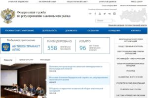 Официальный сайт Федеральной службы по регулированию алкогольного рынка