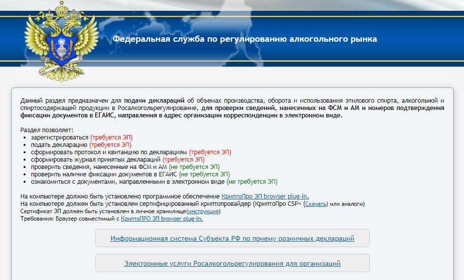 Электронные услуги для организаций ан официальном сайте ФСРАР