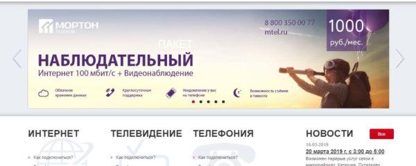 Официальный сайт провайдера Мортон Телеком