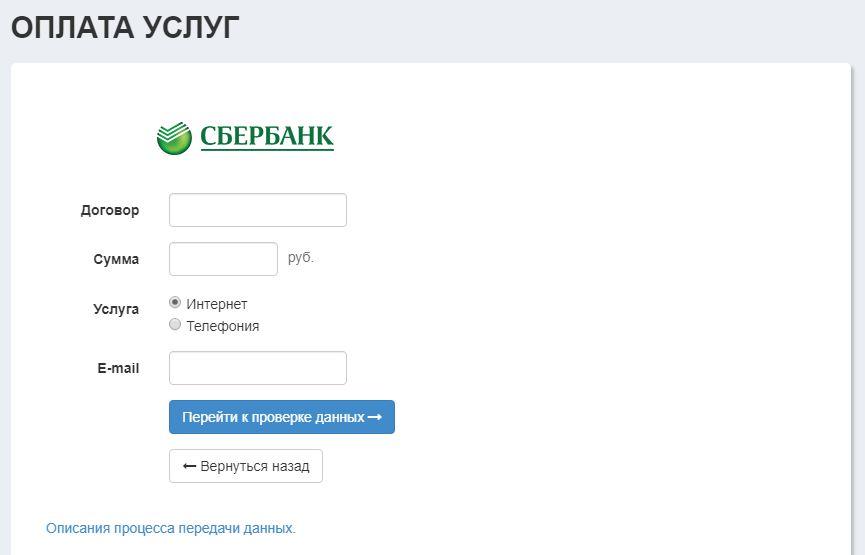 Оплата услуг на официальном сайте Мортон Телеком