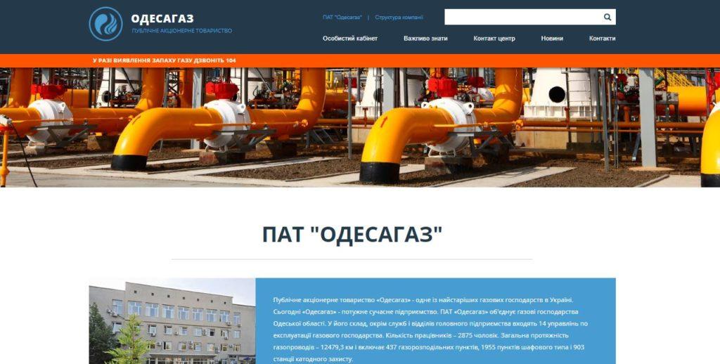 Официальный сайт Одессагаз - газового хозяйства Украины